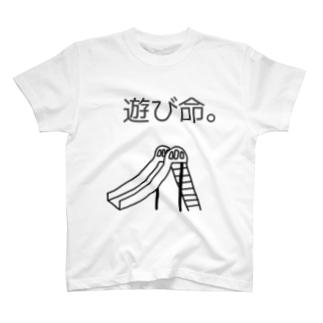 遊び命。 T-shirts