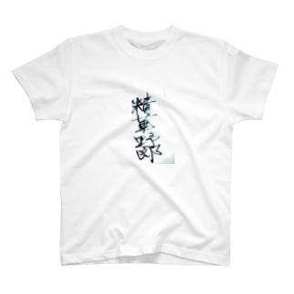 精華野郎 T-shirts