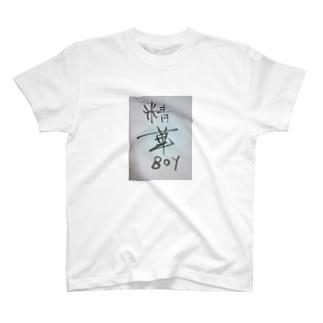 精華BOY T-shirts
