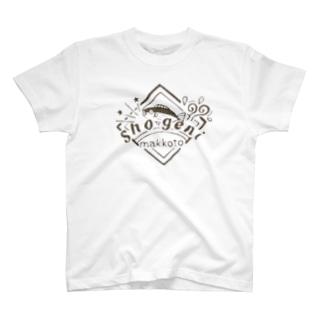 しょうげにまっこと T-shirts