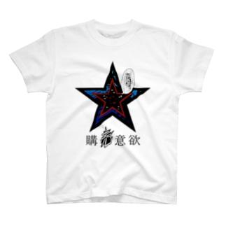 購<売>意欲 T-shirts