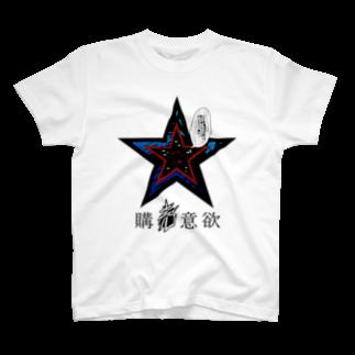 東洋トタンの購<売>意欲 T-shirts