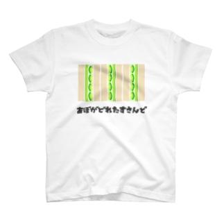 あぼがどれたすさんど T-shirts