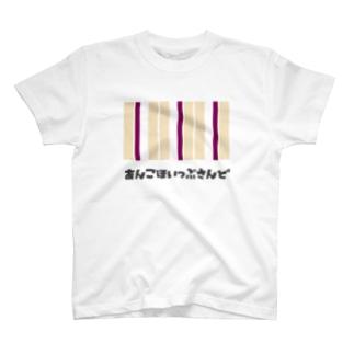 あんこほいっぷさんど T-shirts