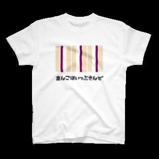 純喫茶サンドのあんこほいっぷさんど T-shirts