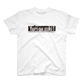 ぐあびえんく .のYurigasuki! T-shirts
