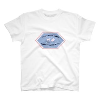 犬とうさぎを飼って居ますTシャツ T-shirts
