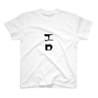 (弱) エロ民 T-shirts