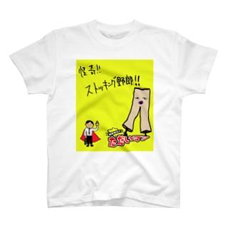 ただいマン 第一話 T-shirts