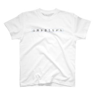 山路を登りながら T-shirts