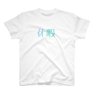 休暇 T-shirts