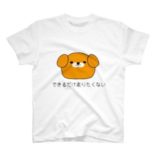 走りたくない犬 T-shirts