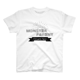 モンスターペアレント T-shirts