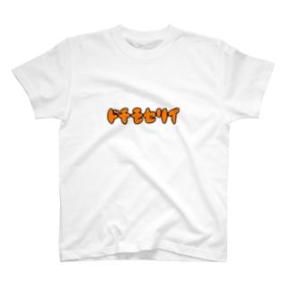 ドチモセリイ T-Shirt