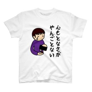 心もとない T-shirts