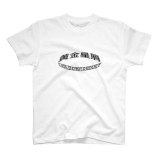黄金星屑LOOP T-shirts