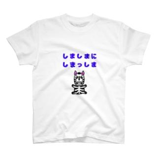 しまっしま T-shirts