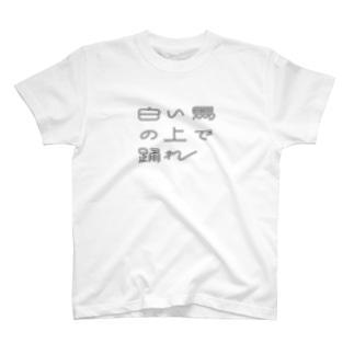 白い馬の上で踊れ 白黒ver T-shirts