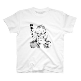 無事かえる T-shirts