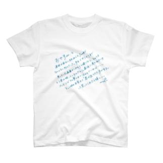眠る前 T-shirts