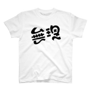 無理 T-shirts