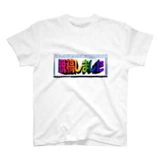 夏コミ応援グッズ T-shirts