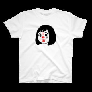 にくまん子の二級酒ちゃん(顔透過ver.) T-shirts