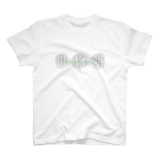 じぇふもの T-shirts
