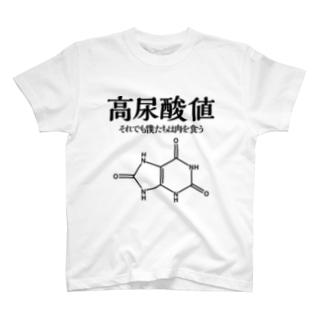 ふゆ☆ちんの高尿酸値(黒文字) T-shirts