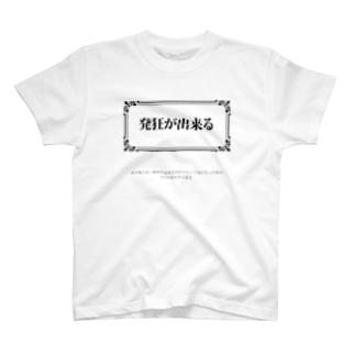 発狂が出来る T-shirts