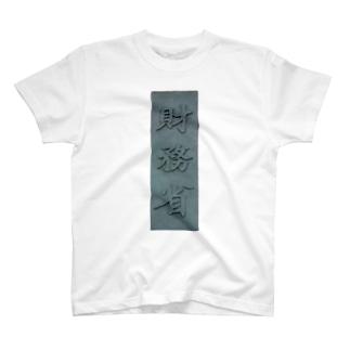 財務省 T-shirts