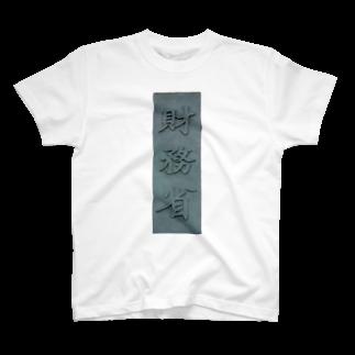 AAAstarsの財務省 T-shirts