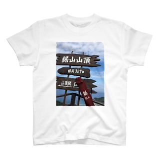 鋸山山頂 T-shirts