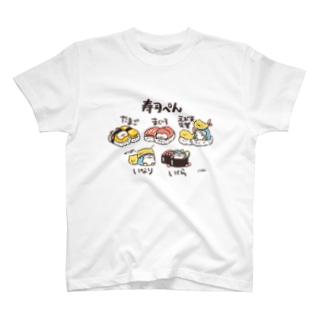 寿司ぺん T-shirts