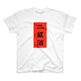二級酒 T-shirts