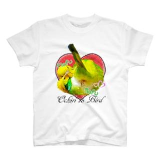 セキセイインコおちりポーズ T-shirts