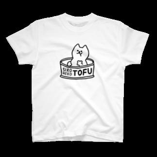 しろねこトーフのトーフ缶 T-shirts