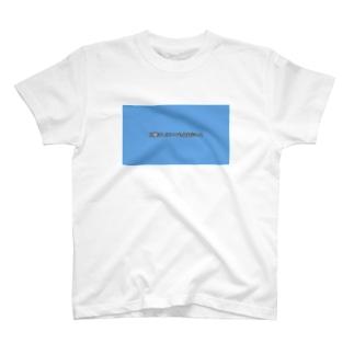 もっと寝たい T-shirts