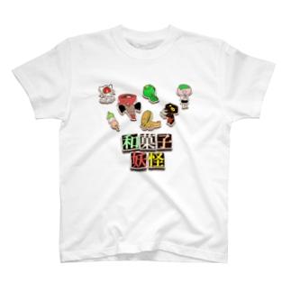 和菓子妖怪がいっぱい☆ T-shirts