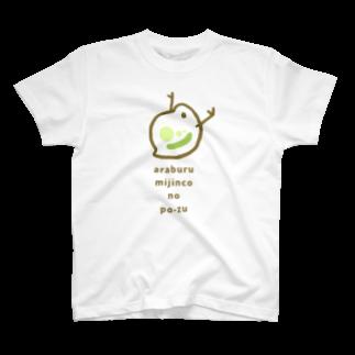 kone-comet_SHOPの荒ぶるミジンコのポーズ T-shirts