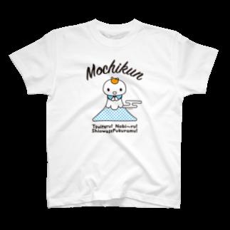 もちくん  mochikunのFUJIYAMAもちくん T-shirts