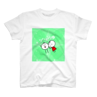 MaRu×2 リハビリ中 T-shirts