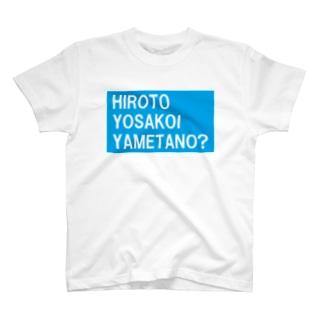 よさこいやめたの?(完全版) T-shirts