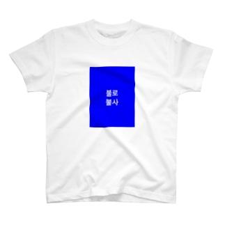 """""""불로불사(不老不死)"""" T-shirts"""