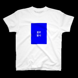 """りゅた㌘(18)の""""불로불사(不老不死)"""" T-shirts"""