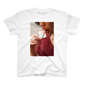 「スキ」なら、食べちゃえ。 T-shirts