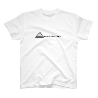 カーストのここらへん(底辺) T-shirts