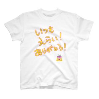 いつもえらいにゃわう! T-shirts