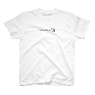 つらいにゃん T-shirts