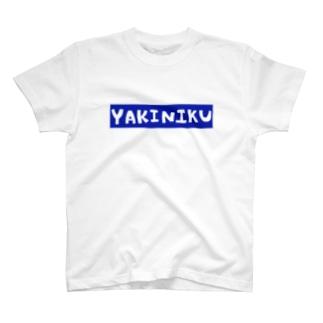 やきにく T-shirts